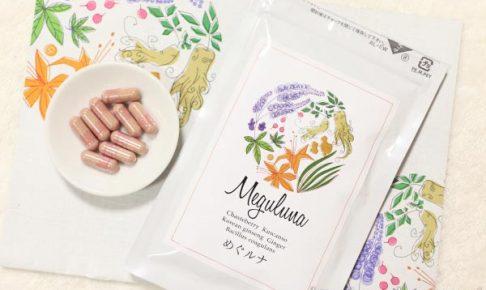 生理痛や月経前症候群(PMS)のためのサプリメント『めぐルナ』