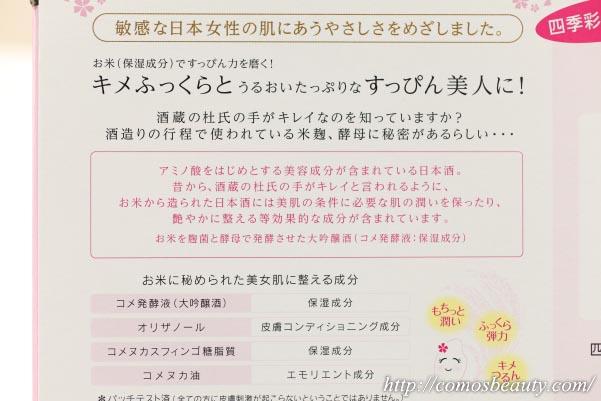 四季彩スキンケアトライアルセット