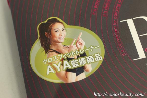 AYA先生監修のダイエット&筋力サポートサプリB.B.B(トリプルビー)