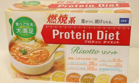 DHCの置き換えダイエット『DHCプロティンダイエット リゾット』