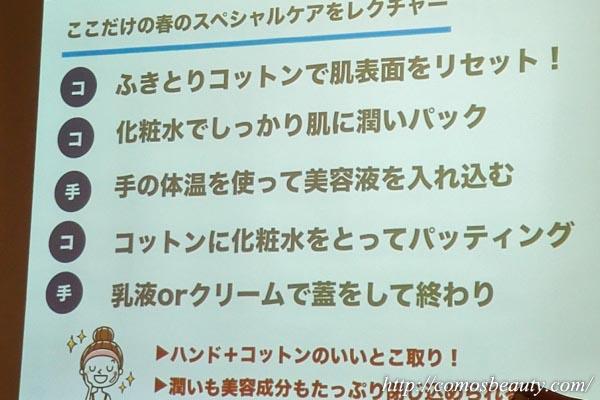 濱田文恵先生が教えるシルコットコットンスキンケアセミナー