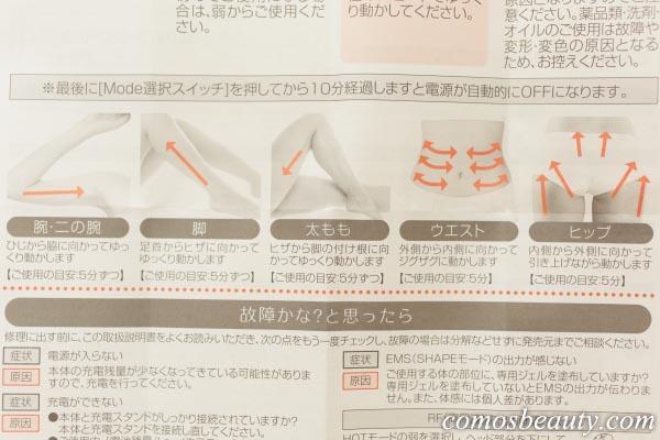 【ボニックプロ】脚痩せエステのEMSダイエットマシン