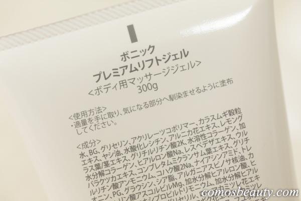 【ボニックプロ】プレミアムリフトジェル