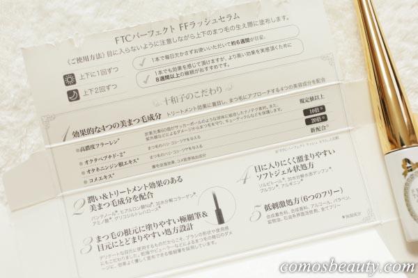 君島十和子プロデュースのまつ毛美容液【FTCパーフェクト FFラッシュセラム】