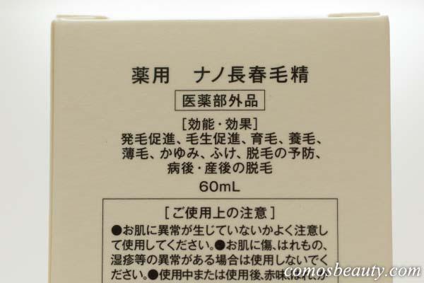 発毛・育毛専門サロンの女性用育毛剤「長春毛精(ちょうしゅんもうせい)」