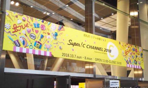 【イベントレポ】Super! C CHANNEL2018に参加しました