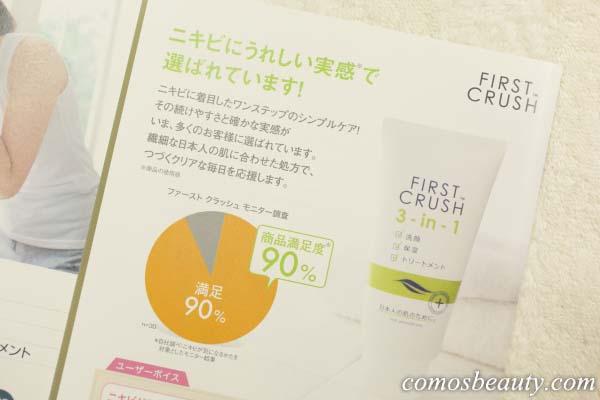 ニキビ予防の洗顔料 ファーストクラッシュ