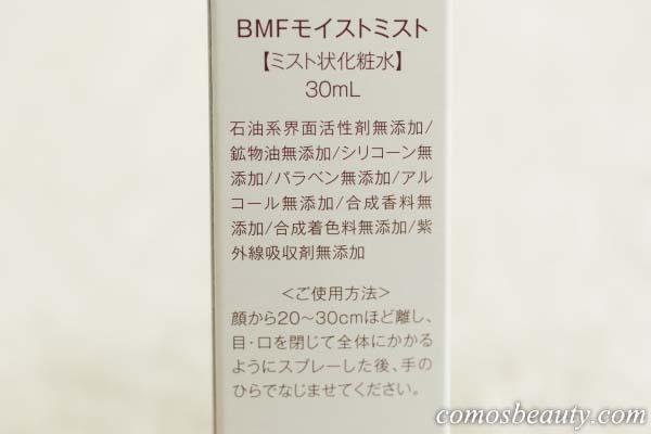 【ビューティーモール】フラーレン+ビタミンC誘導体APPS配合のミスト化粧水を使ってみた