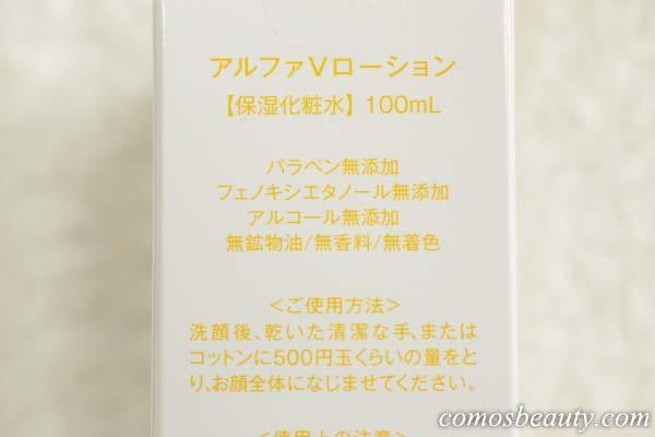 ビューティーモールのビタミンC誘導体化粧水