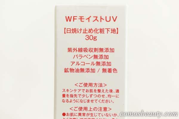 【ビューティーモール】フラーレン日焼け止めナノモイストUV Wフラーレン規定値以上高配合・水溶性・油溶性『ダブルフラーレンモイストUVミルク』
