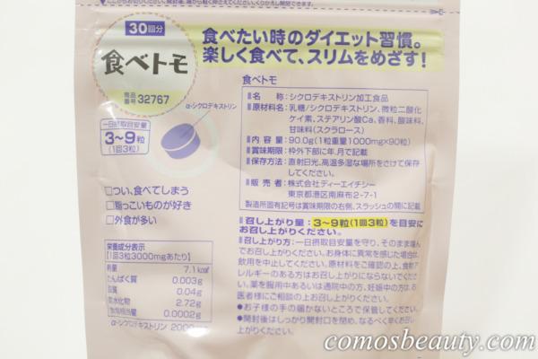DHCのダイエットサプリ『食べトモ』