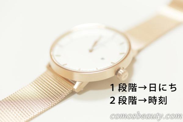 Nordgreen(ノードグリーン)の腕時計 Philosopher(フィロソファー)日付と時刻の設定方法