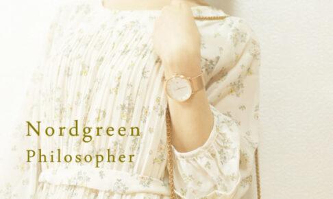 Nordgreen(ノードグリーン)の腕時計 Philosopher(フィロソファー)